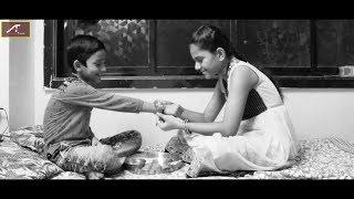 रक्षा बंधन स्पेशल सांग | बहन तेरी राखी का इंतज़ार है | Raksha Bandhan Song | Rakhi Special Full Song
