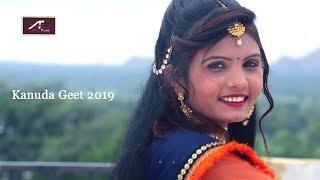 कानुडा गीत 2019 | Krishna : Janmashtami Song | Bar Bar Mane Melva Aavo | New Kanuda Geet 2019