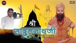 नारायण राजपुरोहित वणधर की आवाज में : श्री सादुलनाथजी री महिमा ! बहुत ही सुन्दर देसी भजन, #DesiBhajan