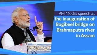 PM Modi's speech at the inauguration of Bogibeel bridge on Brahmaputra river in Assam   PMO