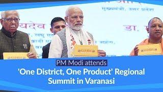 PM Modi attends 'One District, One Product' Regional Summit in Varanasi | PMO