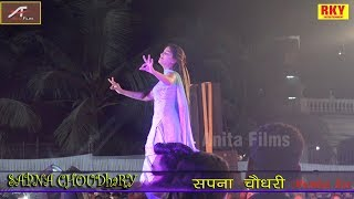 #सपना चौधरी का जबरदस्त स्टेज शो (Live) - #Sapna Choudhary New Stage Show 2018 - 2019 - #Sapna