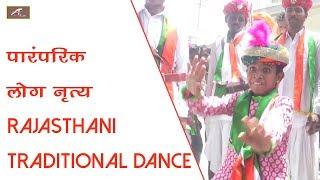 पारंपरिक लोक नृत्य - Lok Nritya | Rajasthani Traditional Dance | Latest & New Marwadi Dance Video