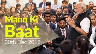 PM Modi interacts with the Nation in Mann Ki Baat | 30th Dec 2018 | PMO
