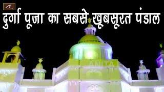 दुर्गा पूजा का सबसे खूबसूरत पंडाल - DURGA Pooja Pandal | Top Pandal in MUMBAI India