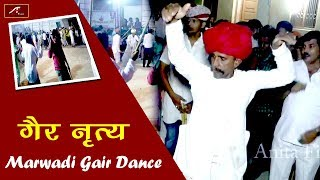 #होली - गैर नृत्य - Marwadi Gair Dance - Rajasthani Traditional Dance | कैलाश नगर सिरोही Live