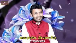 Poetry Hindi - सुना है लोग उसे आंख भर के देखते हैं | काव्य प्रस्तोता - रवि प्रकाश सिंह