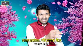 Poetry Hindi - काव्य प्रस्तोता - रवि प्रकाश सिंह || Poetry Presenter - Ravi Prakash Singh