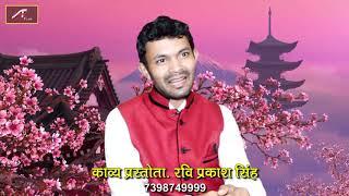 दिल को छू जाने वाली हिंदी कविता | Poetry Hindi | Poetry Presenter : Ravi Prakash Singh