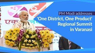PM Modi addresses 'One District, One Product' Regional Summit in Varanasi | PMO