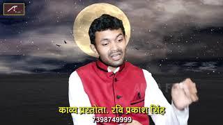 हिंदी कविता | Poetry Hindi | Poetry Presenter - Ravi Prakash Singh | बेस्ट शायरी वीडियो