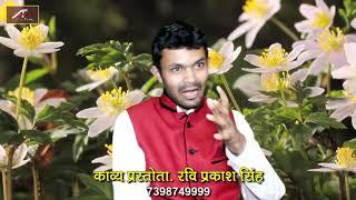 बेस्ट हिंदी शायरी वीडियो | Poetry Hindi | Poetry Presenter -Ravi Prakash Singh | Hindi Shayari Video
