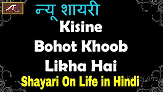 न्यू शायरी - किसी ने बहुत खूब लिखा है - Kisi Ne Bahut Khoob Likha Hai | Shayari On Life in Hindi