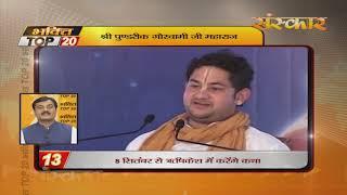 Bhakti Top 20 || 23 August 2019 || Dharm And Adhyatma News || Sanskar