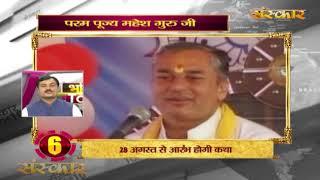 Bhakti Top 10 || 22 August 2019 || Dharm And Adhyatma News ||