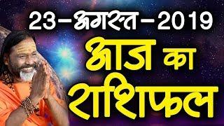 Gurumantra 23 August 2019 - Today Horoscope - Success Key - Paramhans Daati Maharaj