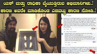 ಯಶ್ ಮತ್ತು ರಾಧಿಕಾ ಬೈಯುತ್ತಿರುವ ಅಭಿಮಾನಿಗಳು..! || Fans Angry On Yash || Yash Speak In Kannada