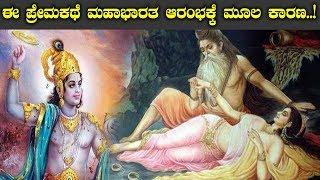 ಈ ಪ್ರೇಮಕಥೆ ಮಹಾಭಾರತ ಆರಂಭಕ್ಕೆ ಮೂಲ ಕಾರಣ  ! || Mahabharat satyavati Love story