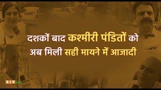 दशकों बाद कश्मीरी पंडितों को अब मिली सही मायने में आजादी। #BharatEkHai