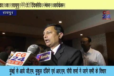 सेन्ट्रल बैंक ऑफ़ इंडिया का मंथन कार्यक्रम - Central Bank of India - CG 24 News