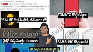 Technews in telugu 432:realme new mobiles,redmi note 8pro,zomato gold membership,microsoft,nokia