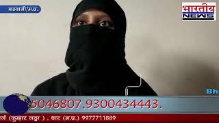आधी रात में मामूली वज़ह से नाराज पति ने पत्नी को दिया तीन तलाक। #bn #bhartiyanews