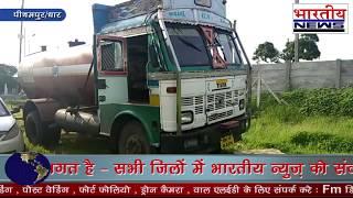 आबकारी विभाग ने लाखो ₹ क़ीमत का शराब से भरा टेंकर ओर कार पकड़ी। #bn #bhartiyanews