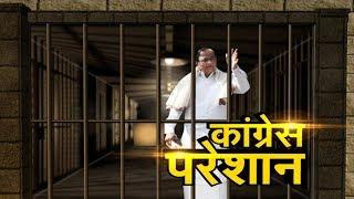 चिदंबरम गिरफ्तार - कांग्रेस परेशान | पार्ट 2