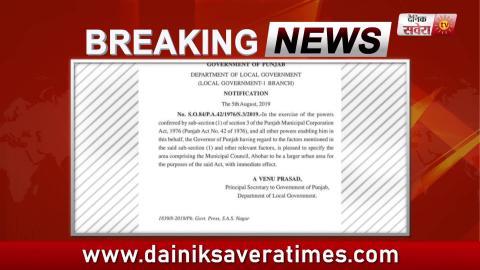 Breaking : Abohar, Batala और Kapurthala को Nagar Council से बनाया Corporation