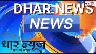 बड़वानी जिले के डूब प्रभावी इलाके में कार्यवाही केर दौरान 1 की मौत ग्रामीणों ने दिया धरना