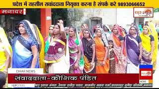 मनावर के उमरबन्द के ग्रामीण एवं महिलाओ ने अवैद्य शराब बिक्री के विरोध में  ज्ञापन सौपा