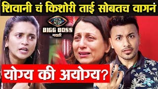 Shivani Surve's Behavior Towards Kishori Tai | RIGHT Or WRONG? | Bigg Boss Marathi 2