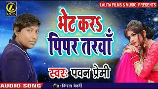 भेट करा पिपर तरवाँ - Pawan Premi - Bhet Kara Pipar Tarva | New Bhojpuri Songs 2019
