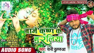 बाजे कृष्ण के मुरलिया | Suny Dularua का धूम मचाने वाला गाना | Baje Krishna Ke Muraliya | new Song