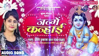 Krishna Janmashtami Special song 2019। जन्मे कन्हाई | Priti Prakash | New Krishna Bhajan 2019