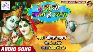#Amit_Sawan का Janmashtami Special Song - तू ही तो जान है राधा - New Hindi Krishna Song 2019