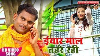 Dharmendra Akela  का धमाकेदार भोजपुरी गाना | इयार माल तहरे रही | Super Hit Bhojpuri Song 2019