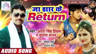 #Antara Singh Priyanka का तहलका मचाने वाल गाना - जा झार के Return - Sudama Yadav New Song 2019