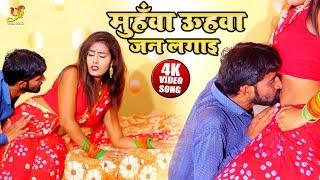 Surajmal Yadav का 2019 का सबसे धांसू वीडियो - मुँहवा ऊहवा जन लगाइ - New Bhojpuri Hit Song