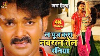 Pawan Singh (2019) का HIT VIDEO SONG | ल यूज करा नवरत्न तेल रनिया | Jai Hind - Movie Video Song 2019