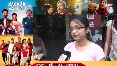 Naukar Vahuti Da | Public Review | Binnu Dhillon | Kulraj Randhawa | Dainik Savera