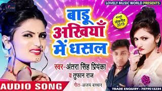 Antra Singh Priyanka का New #भोजपुरी Song - बाड़ू अंखिया में धसल - Tufan Raj - Bhojpuri Songs New