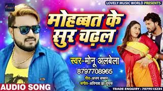 मोहब्बत के सुर चढ़ल - Monu Albela - Mohabbat Ke Sur Chadhal | New Bhojpuri Songs 2019