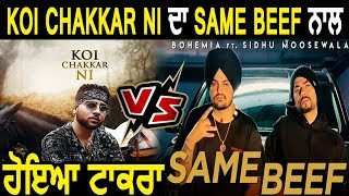 Koi Chakkar Ni ਤੇ Same Beef 'ਚ Competition | Karan Aujla | Sidhu Moose Wala | Dainik Savera