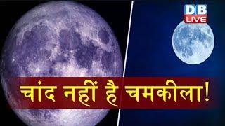 Chand नहीं है चमकीला!  ISRO ने जारी की Moon की तस्वीर | #Chandrayaan2