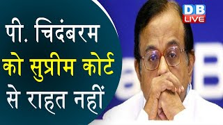 P. Chidambaram को Supreme Court  से राहत नहीं | Supreme Court  ने सोमवार तक टाली सुनवाई |#DBLIVE