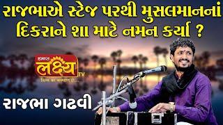 Rajbha Gadhavi || Rajbha e stage perthi musalman na dikara ne naman karya || Porbander || Gujarat