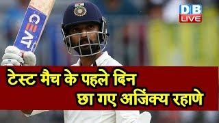 Test cricket के पहले दिन छा गए Ajinkya Rahane | रहाणे ने 81 रनों की मदद से भारत को दी मजबूती |