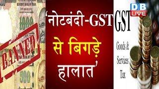 नोटबंदी-GST से बिगड़े हालात' | नीति आयोग के उपाध्यक्ष का कबूलनामा |#DBLIVE