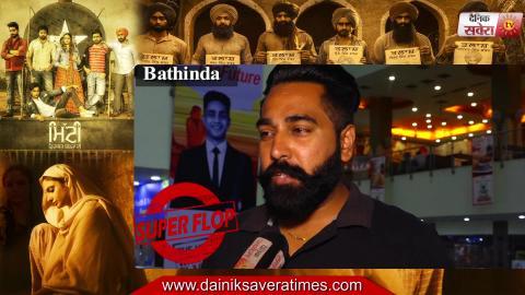 Mitti Virasat Babbran Di | Public Review | Bhathinda | Super Flop | Nishawn Bhullar | Rabbi Kandola